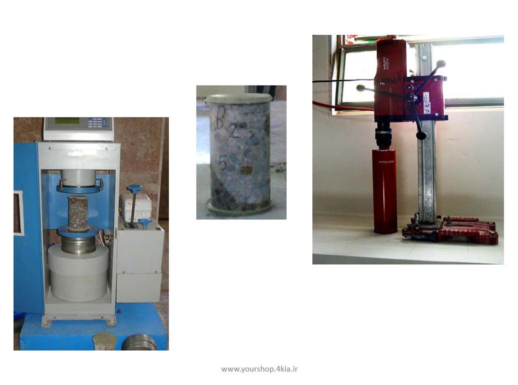 دانلود جزوه روش های ارزیابی مقاومت بتن در سازه