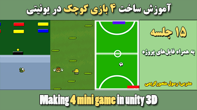 [عکس: Making_4_Mini_Game_In_Unity_3d_400_225_min.png]