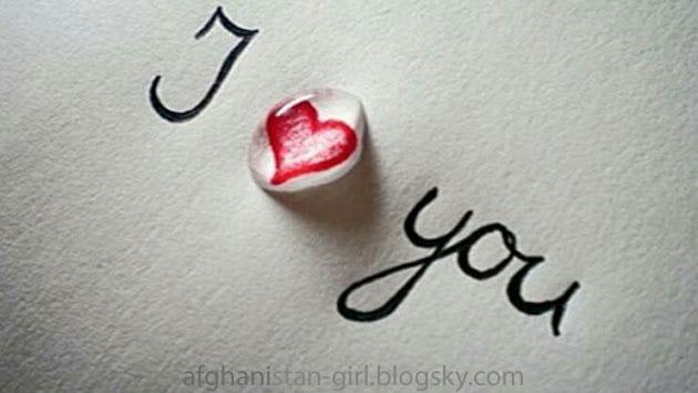عکس های رمانتیک عاشقانه i love you