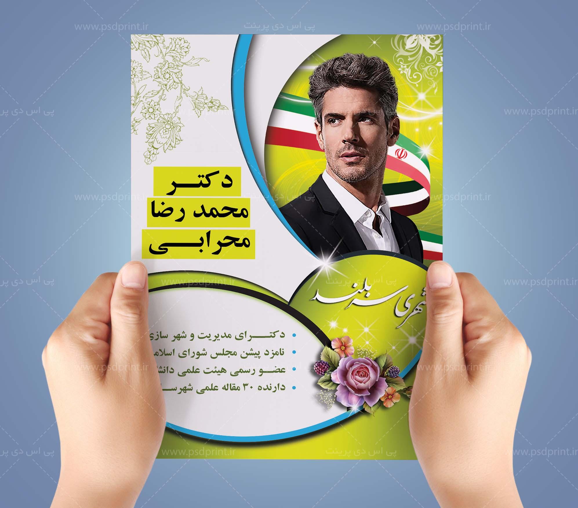 تراکت لایه باز نامزد انتخابات