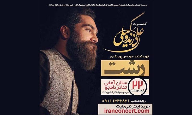 کنسرت علی زند وکیلی در رشت