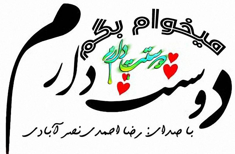 Reza_Ahmadi_Nasrabadi_Mikham_Begam_Doset_Daram_2.jpg