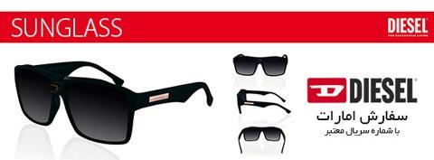 عینک آفتابی مردانه دیزل