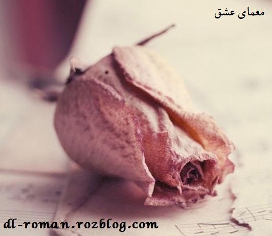 دانلود رمان معمای عشق