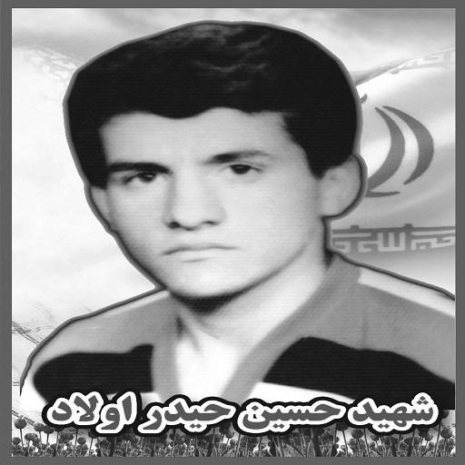 حسین حیدراولاد