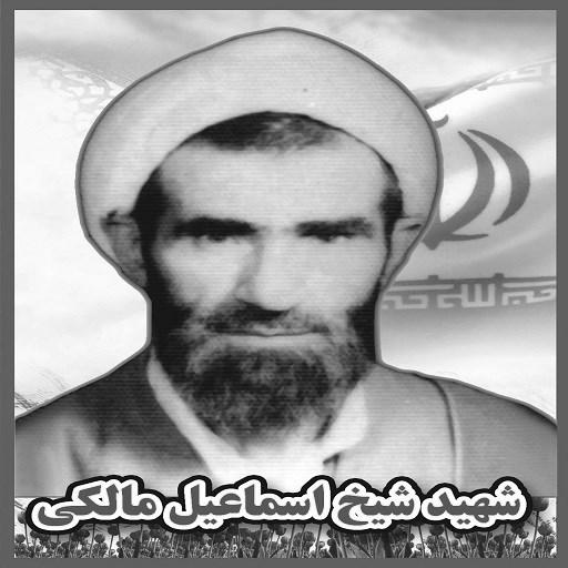شهید ترور شیخ اسماعیل مالکی
