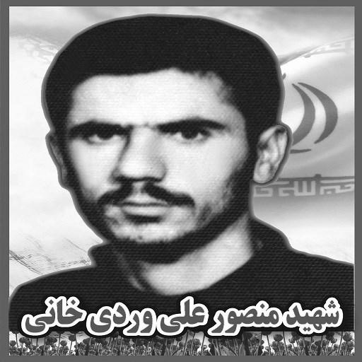 منصور علی وردی خانی
