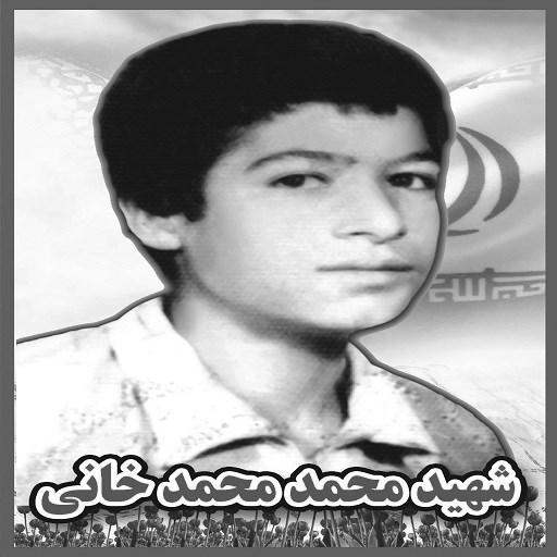 محمد محمدخانی