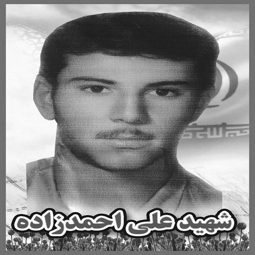 علی احمدزاده