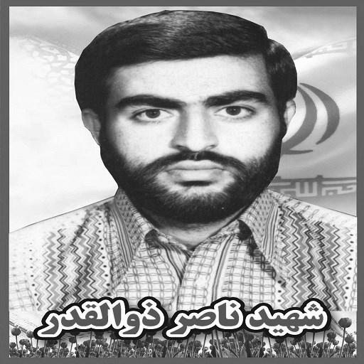 ناصر ذوالقدر