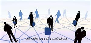 معرفی وب سایت و کسب و کار شما