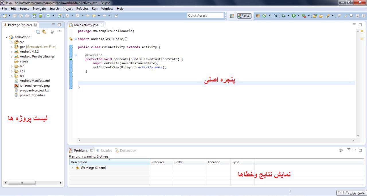 کدنویسان | جلسه چهارم برنامه نویسی اندروید- آموزش تصویری محیط اکلیپسکدنویسان - نرم افزار اکلیپس -محیط برنامه نویسی اندروید