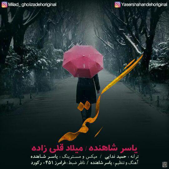 http://s9.picofile.com/file/8292536742/3Yaser_shahandeh_FT_Milad_Gholizadeh_Getma.jpg