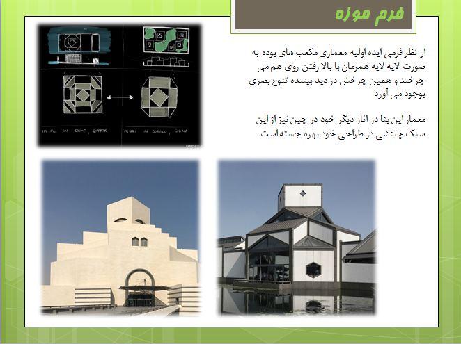موزه دوحه