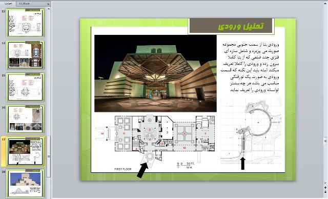 موزه هنرهای اسلامی دوحه قطر