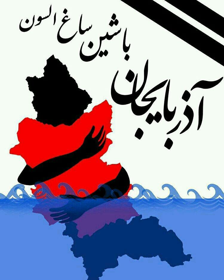 آذربایجان تسلیت