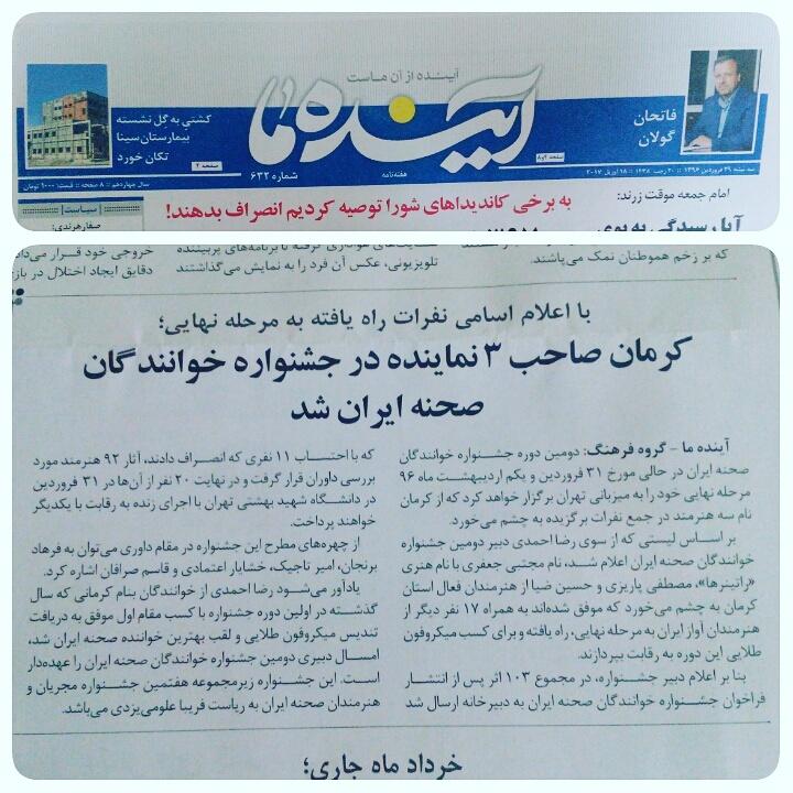 حمایت هفته نامه آینده ما زرند از فینالیست شدن راتین رها در دومین جشنواره خوانندگان صحنه ایران