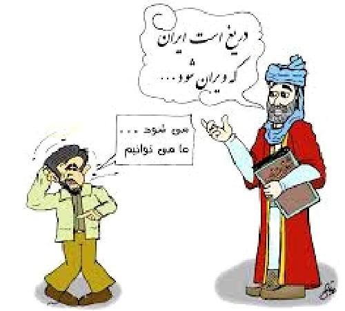 http://s9.picofile.com/file/8292714334/ahmadynej8d_v38nye_iran_1.jpg