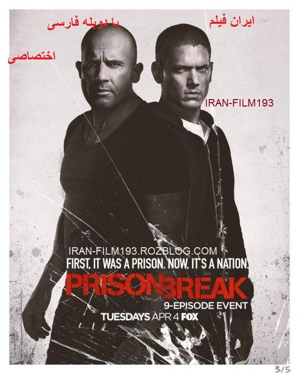 دانلود فصل پنج سریال فرار از زندان prison break با زیرنویس فارسی و دوبله فارسی