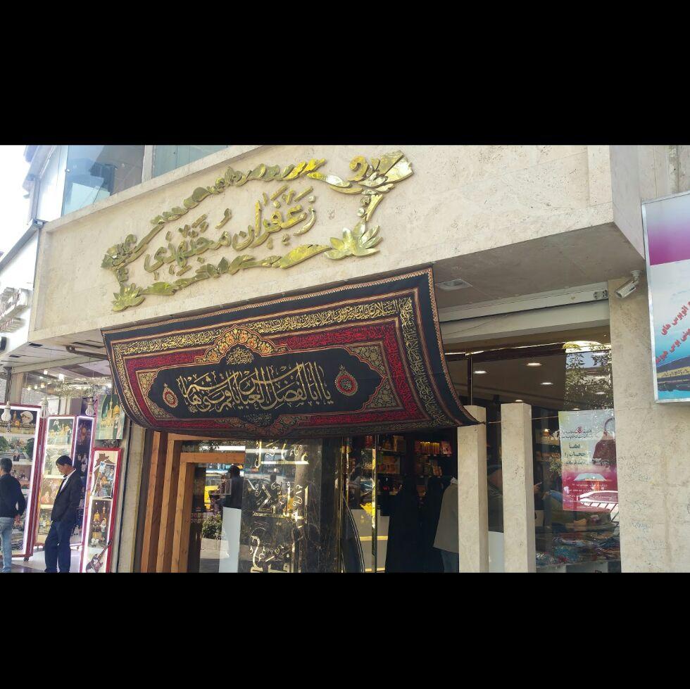 فروشگاه مشهد