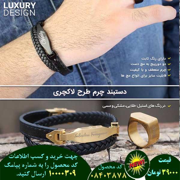 خرید پیامکی دستبند چرم طرح لاکچری