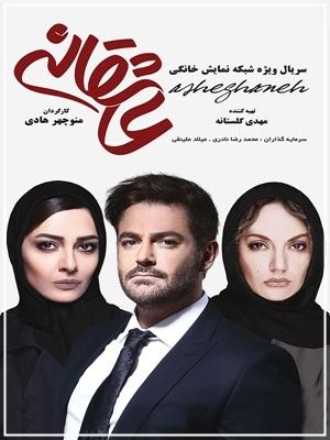 دانلود قانونی و حلال قسمت اول سریال عاشقانه