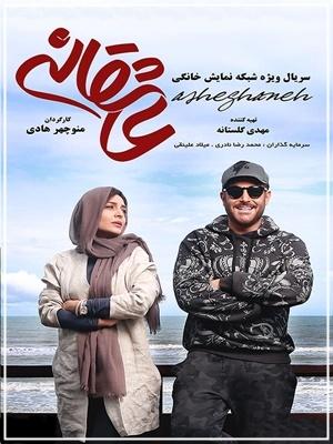 دانلود قانونی و حلال قسمت چهارم سریال عاشقانه