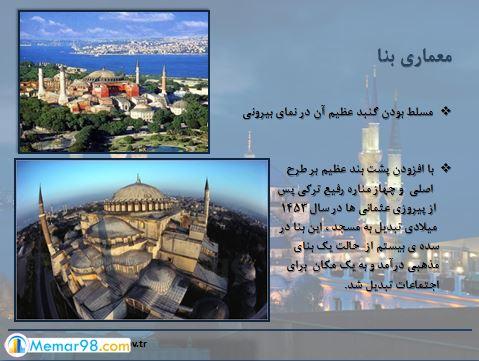 تحلیل مسجد ایاصوفیه