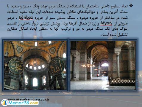 پاورپوینت معرفی مسجد ایاصوفیه
