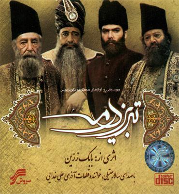 آهنگ دل انگیز آذربایجانیم از علی خدایی