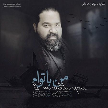 دانلود آهنگ من با توام رضا صادقی