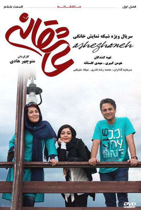 http://s9.picofile.com/file/8293205318/Asheghaneh_E06.jpg