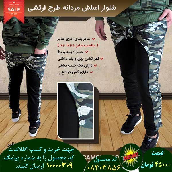 خرید پیامکی شلوار اسلش مردانه طرح ارتشی
