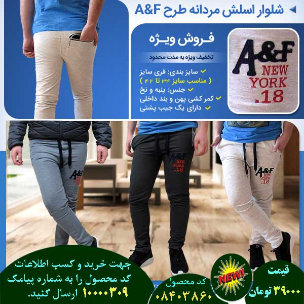 خرید پیامکی شلوار اسلش مردانه طرح A&F