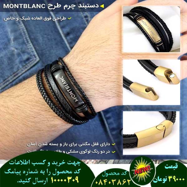 خرید پیامکی دستبند چرم طرح Montblanc