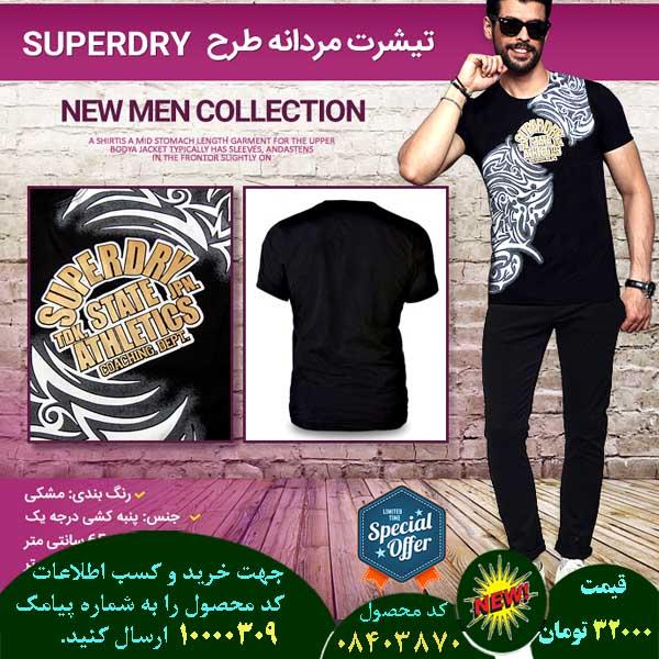 خرید پیامکی تی شرت مردانه طرح Superdry