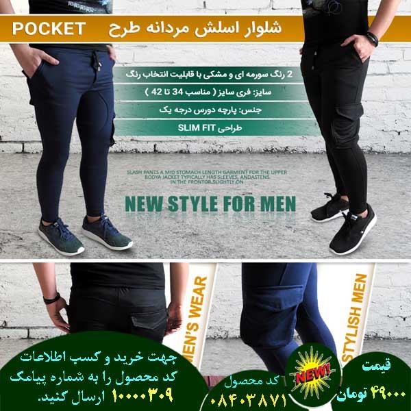 خرید پیامکی شلوار اسلش مردانه طرح Pocket