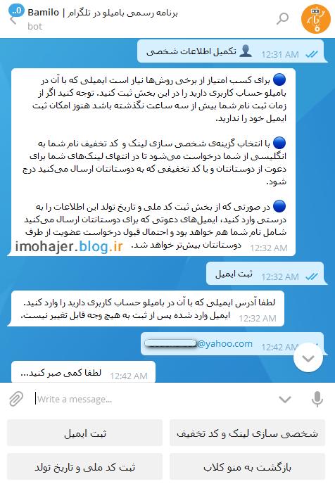 آدرس تلگرام بامیلو