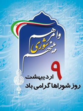 تبریک 9اردیبهشت روز شوراها