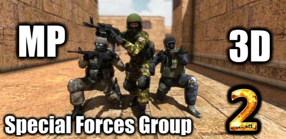 "Special Forces Group 2 v2.1 + Mod – بازی فوق العاده ""گروه نیروهای ویژه"" اندروید + تریلر"