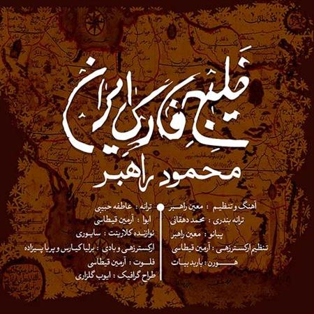 دانلود آهنگ خلیج فارس ایران محمود راهبر