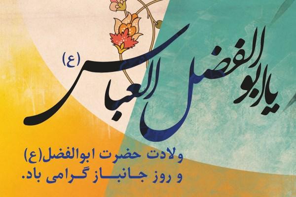 تبریک وتهنیت سالروز ولادت حضرت ابوالفضل العباس(ع)  و روز جانباز