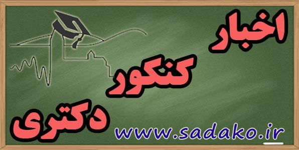 آزمون زبان دانشگاه تهران در ۹ تیر ماه