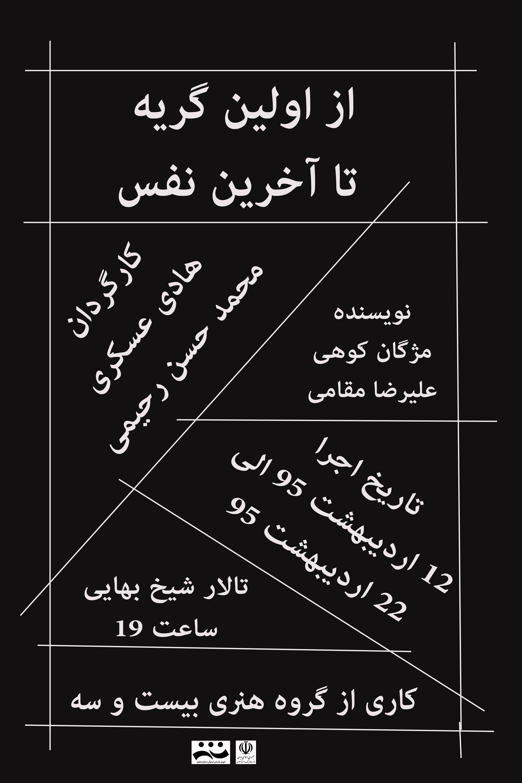 """"""" از اولین گریه تا آخرین نفس"""" نمایشی که در تالار شیخ بهایی شاهین شهر به روی صحنه رفت"""