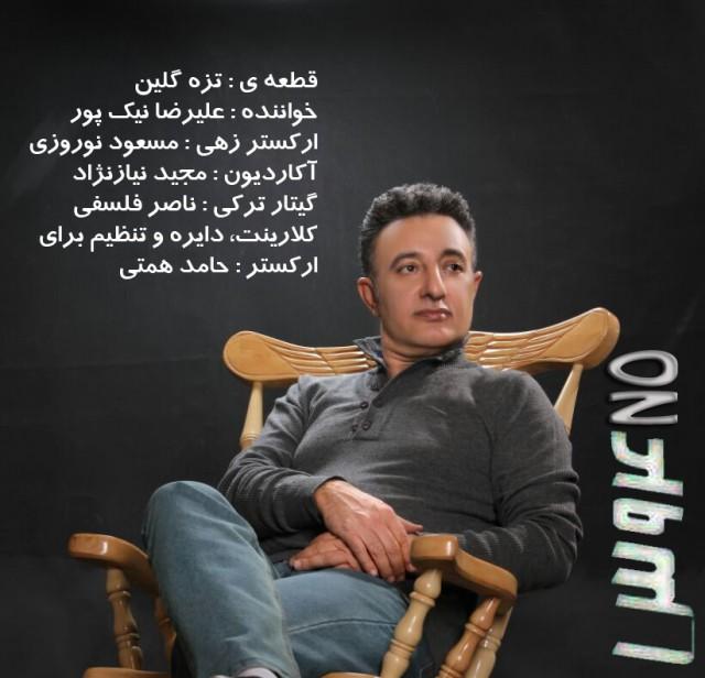 http://s9.picofile.com/file/8293577834/28Ali_Reza_Nikpoor_Taza_Galin.jpg