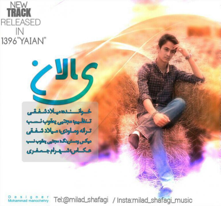 http://s9.picofile.com/file/8293592876/16Milad_Shafaghi.jpg