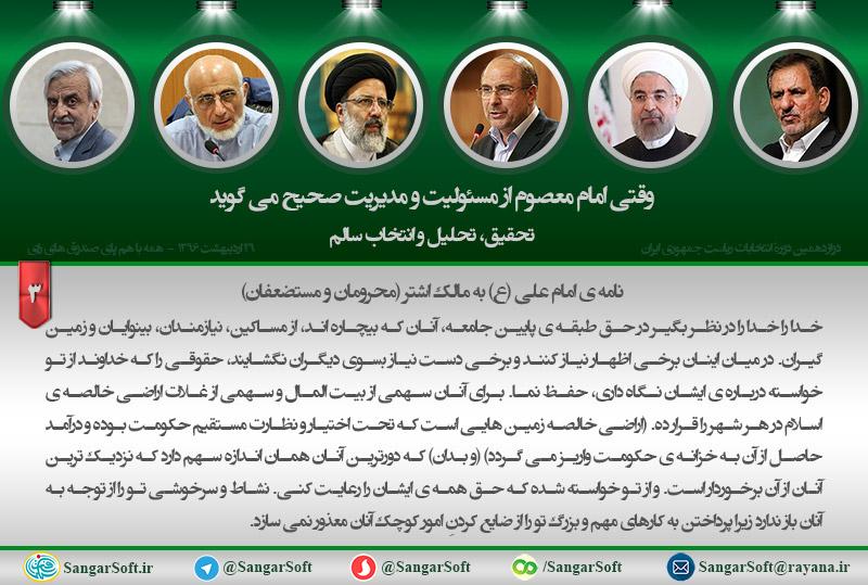 پوستر انتخاب سالم-انتخابات96- محرومان و مستضعفان