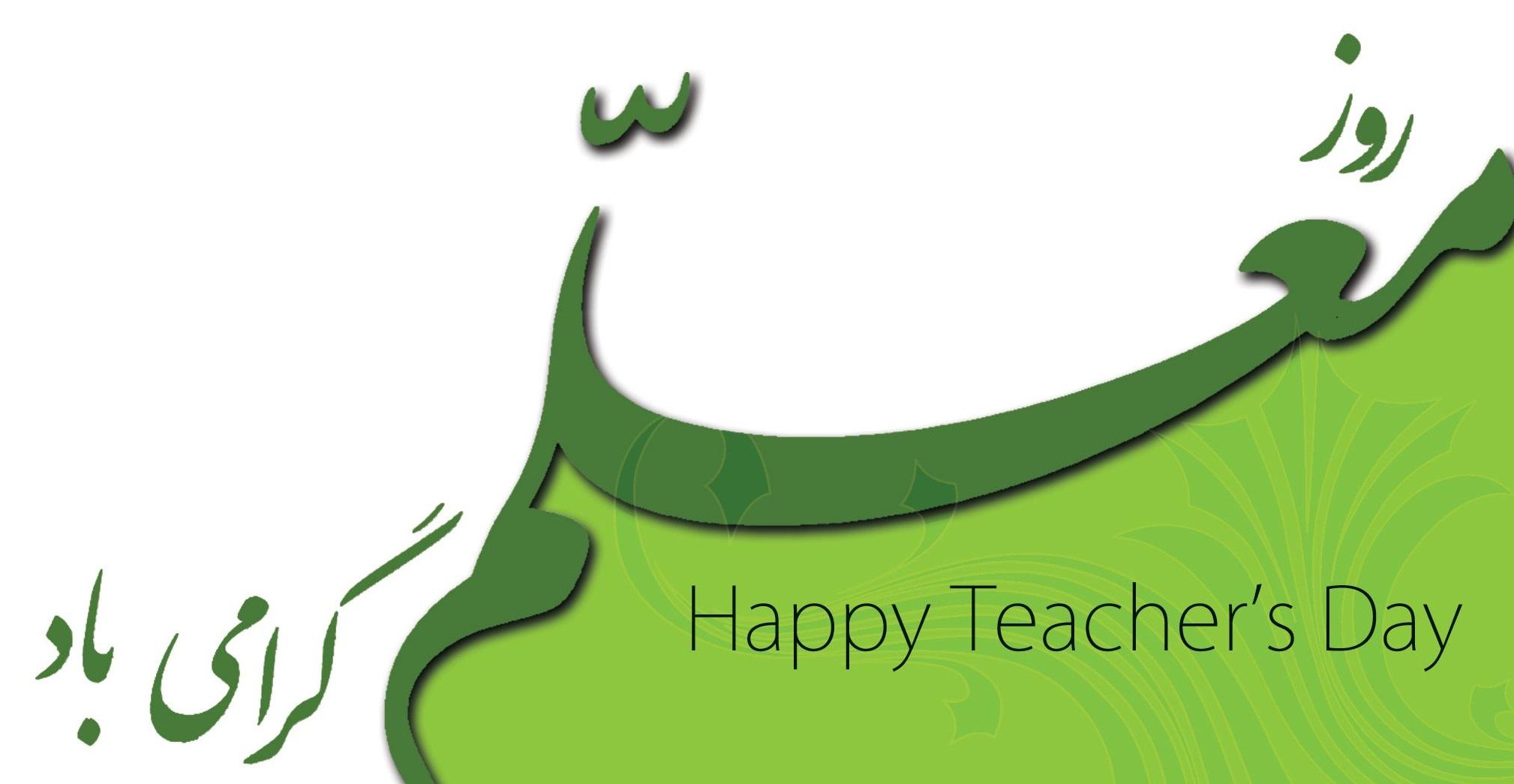 12 اردیبهشت، روز معلم مبارک باد