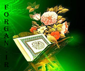 اوصاف های قرآن