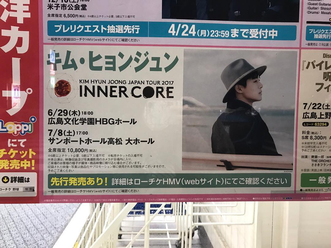 Japanese posters for the inner core tour - 2017.04.20